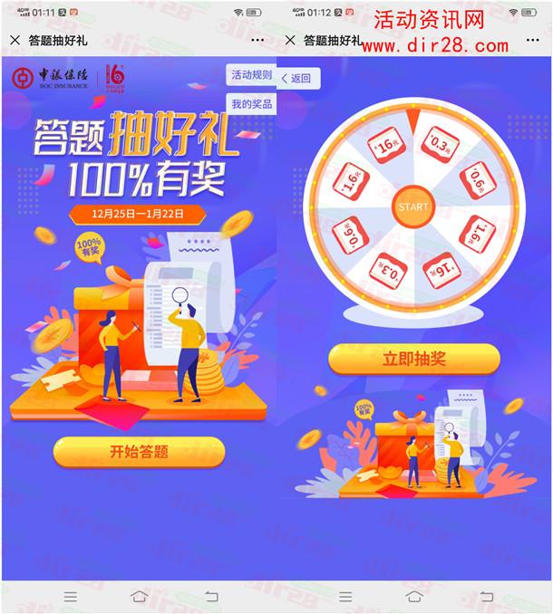 中银保险周年庆答题免费抽0.3-16元微信红包 亲测中0.3元
