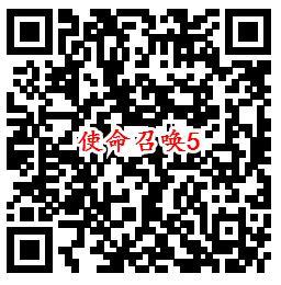 使命召唤手游QQ端9个活动领取8-1888个Q币、现金红包
