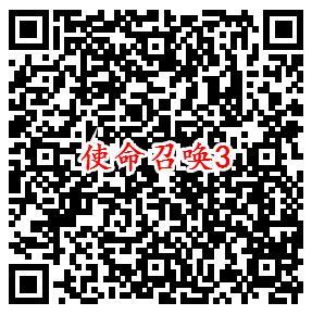 使命召唤手游微信端3个运动领取1-188元微信红包奖励