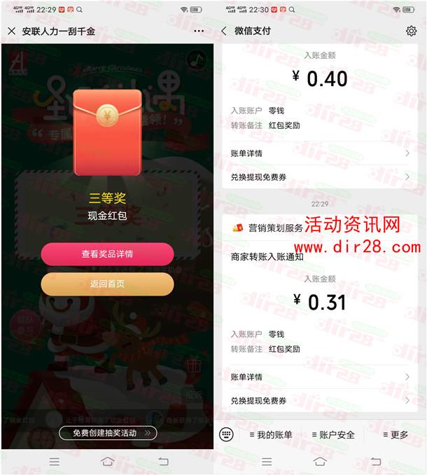 安联人力圣诞礼遇季宠粉抽5万元微信红包 亲测中0.31元