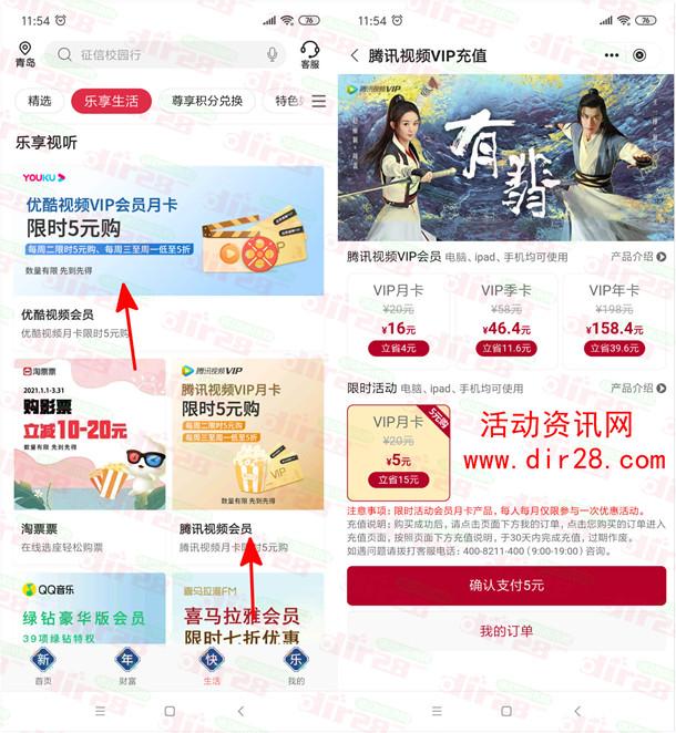 中国银行5元开通1个月腾讯视频/爱奇艺/优酷会员秒到账