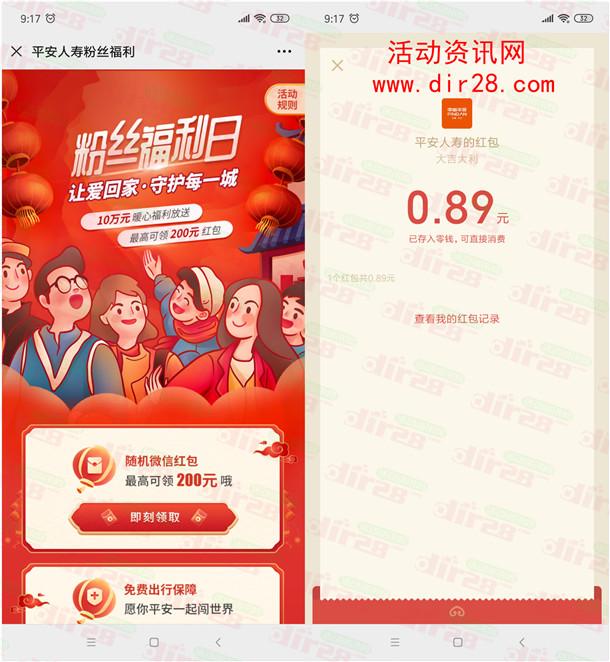 平安人寿粉丝福利日抽最高200元微信红包 亲测中0.65元