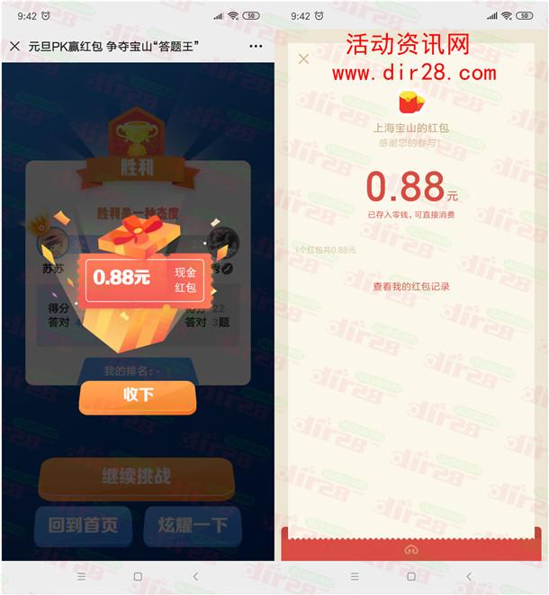 上海宝山元旦PK争夺答题王抽随机微信红包 亲测中0.88元