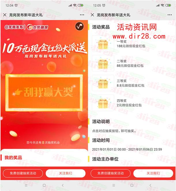 龙岗发布新年红包大派送抽10万元微信红包 每天3次机会