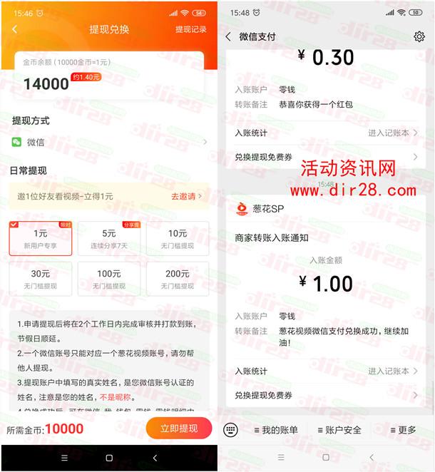葱花视频app下载注册领取1元微信红包 亲测秒推送零钱