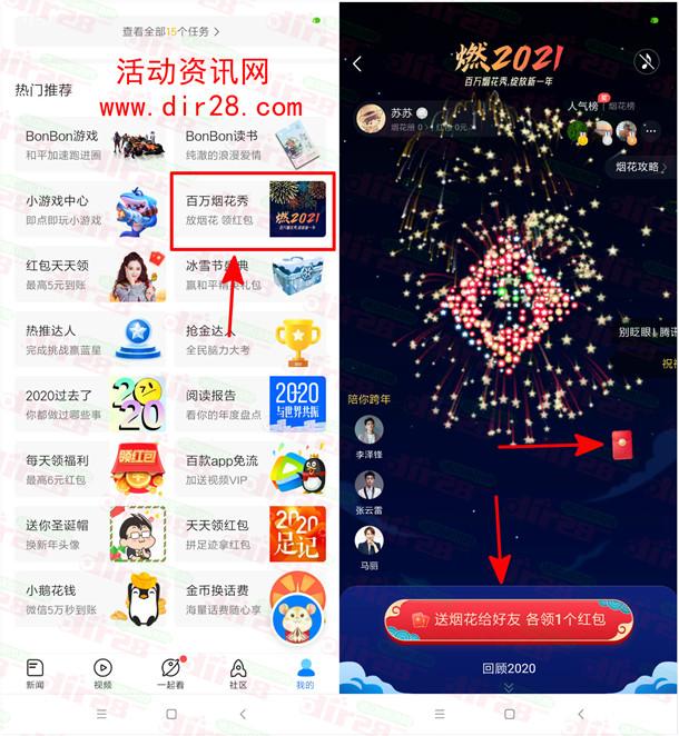 腾讯新闻百万烟花秀领取0.5-2元红包 可提现微信和QQ