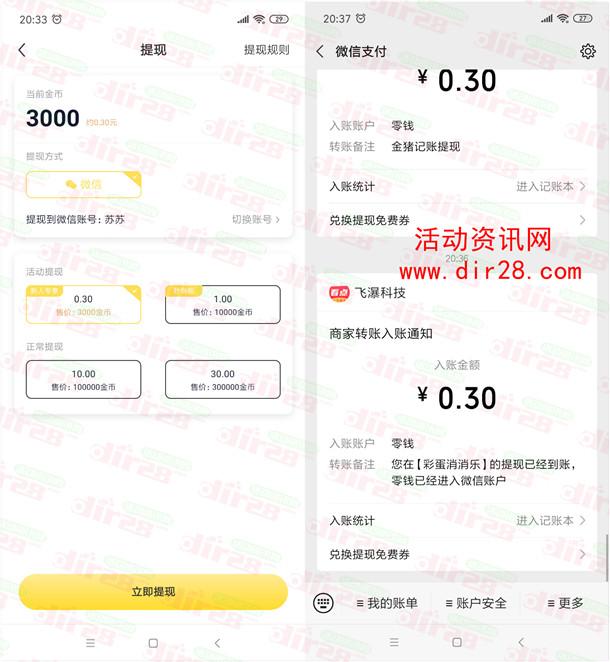 金猪记账、彩蛋消消乐app领取0.6元微信红包 秒推零钱