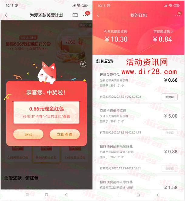 招商银行为爱还款必中0.66-666元现金红包 亲测中0.66元