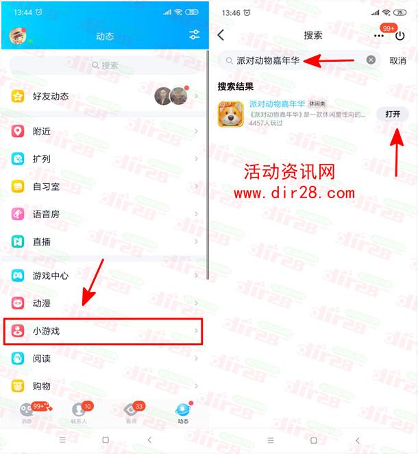 QQ小游戏派对动物嘉年华签到领1-20元现金红包 数量限量