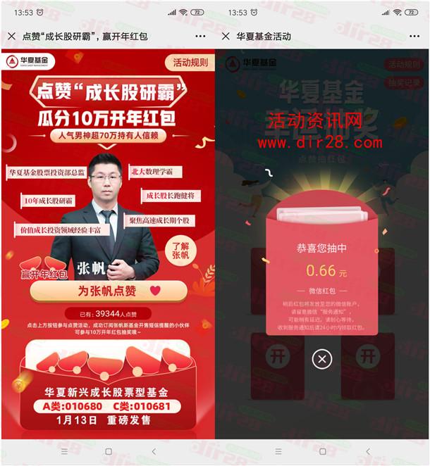 华夏基金点赞成长股研霸瓜分10万微信红包 亲测中0.66元