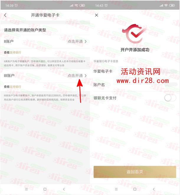 华夏银行在线注册三类卡领取10元支付宝红包 亲测秒到账
