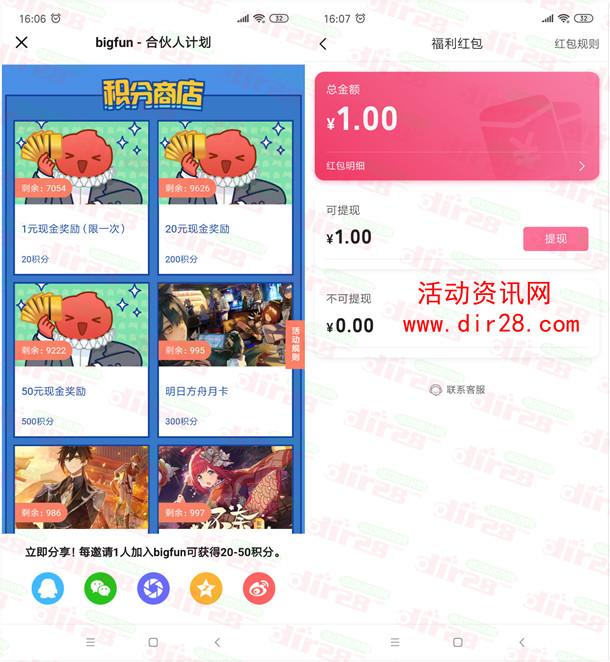 bigfun毕方简单领取1-50元现金红包 可提现到微信秒到
