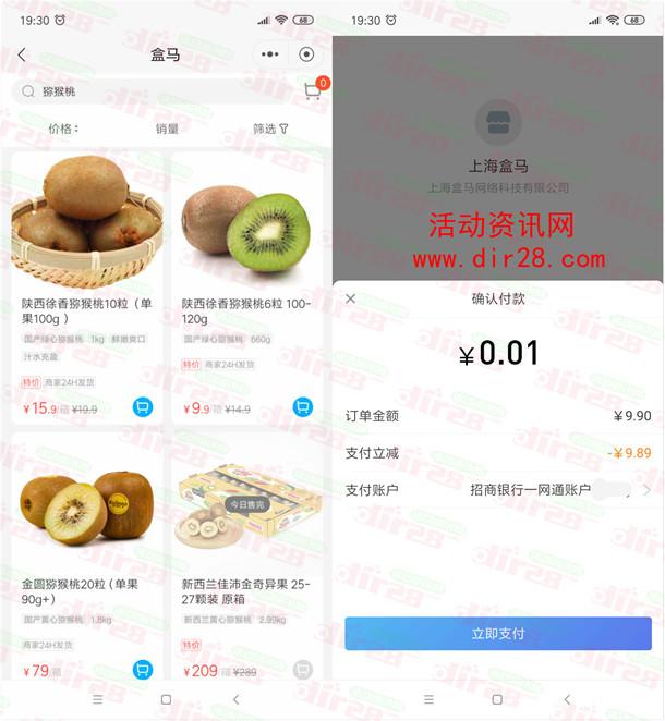 招商银行0.01元撸6个猕猴桃 盒马新老用户立减10元活动