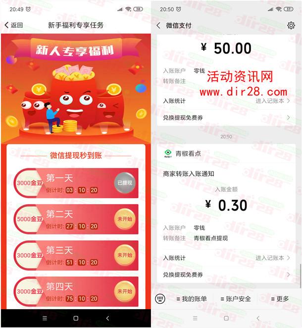 青椒看点登录领取1.4元微信红包 每天可提现0.3元秒到账
