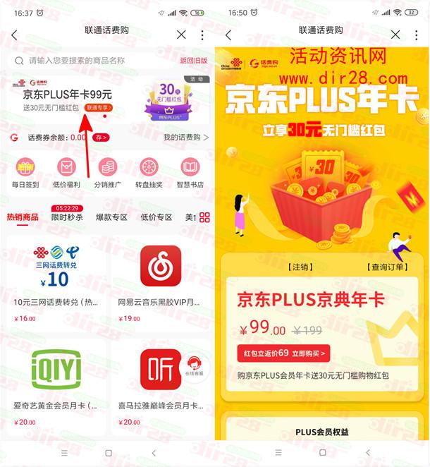 中国联通99元话费购买1年京东会员 还送30元无门槛红包