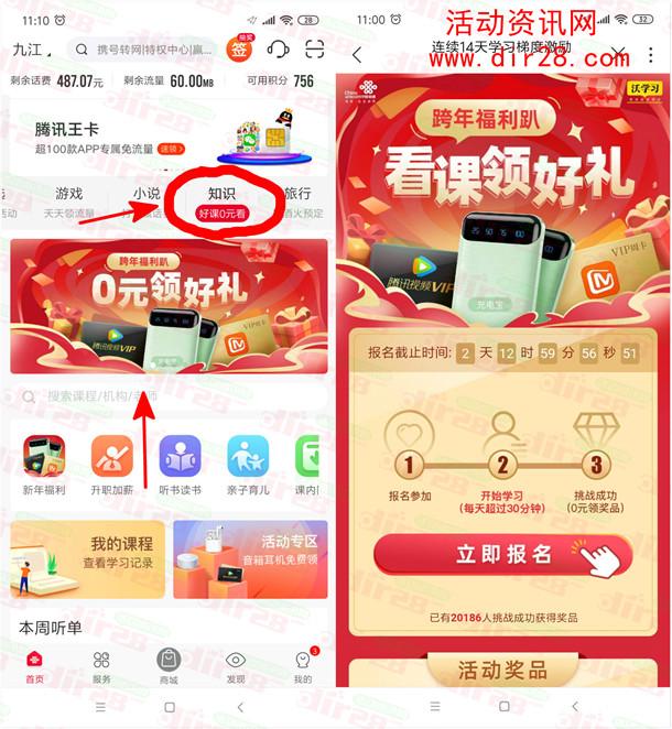 中国联通连续看课领芒果TV周卡+腾讯视频周卡+充电宝