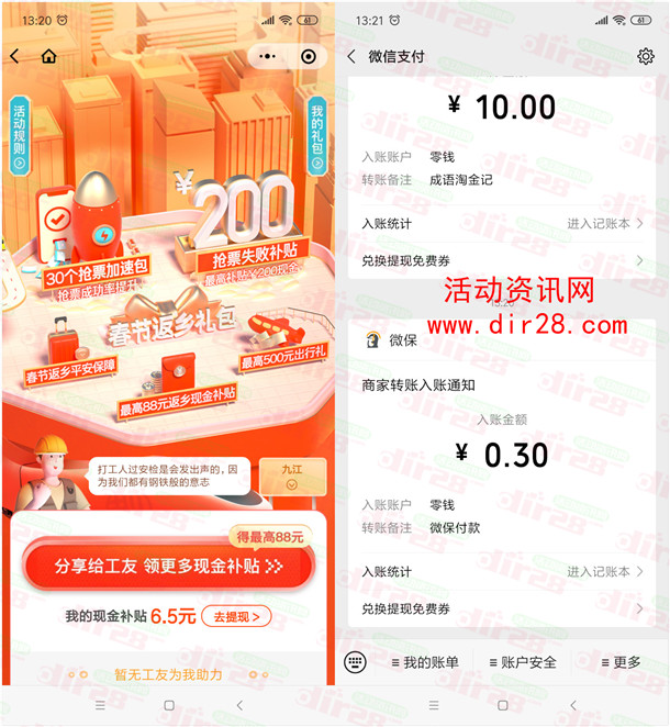 微保打工人春节返乡列车领0.3-88元微信红包 亲测推零钱
