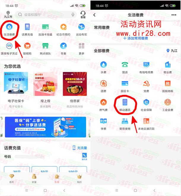 中国银行app任意交费1元抽5-10元话费券、视频会员月卡