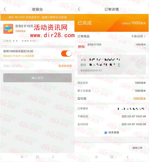 蓝海银行注册开户送1000海米 可兑换10元京东卡秒到账