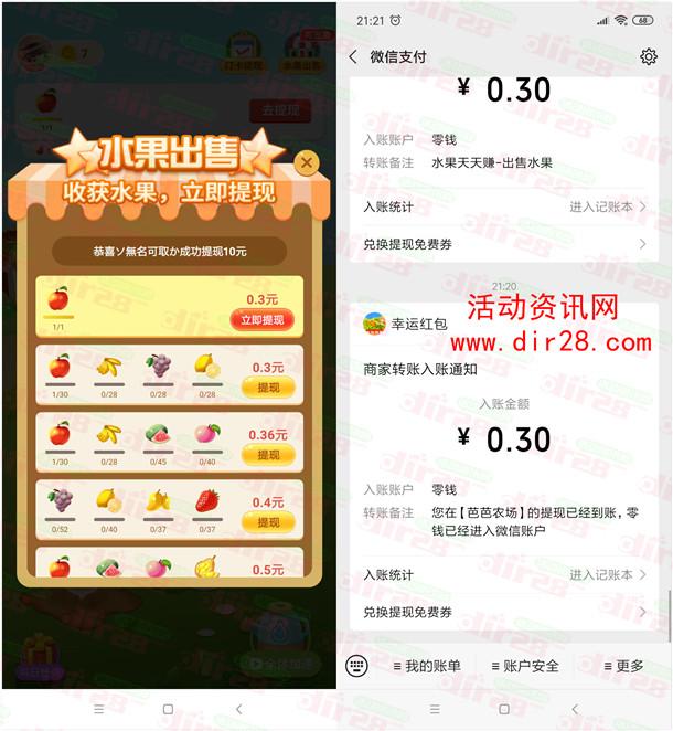 水果天天赚、芭芭农场app领取0.6元微信红包 秒推零钱