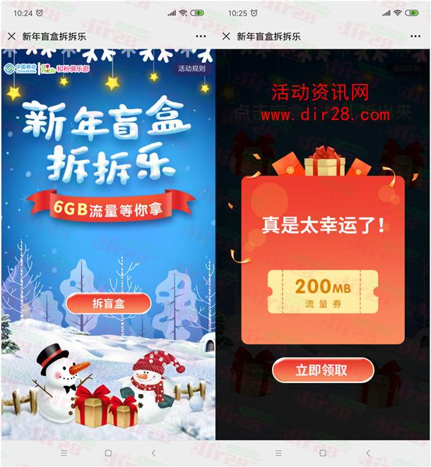 中国移动新年拆盲盒领200M-6G手机流量 10个工作日到账