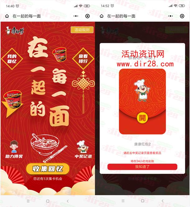 康师傅美食纪收集回忆抽1.26-2.06元微信红包 亲测中2.06元