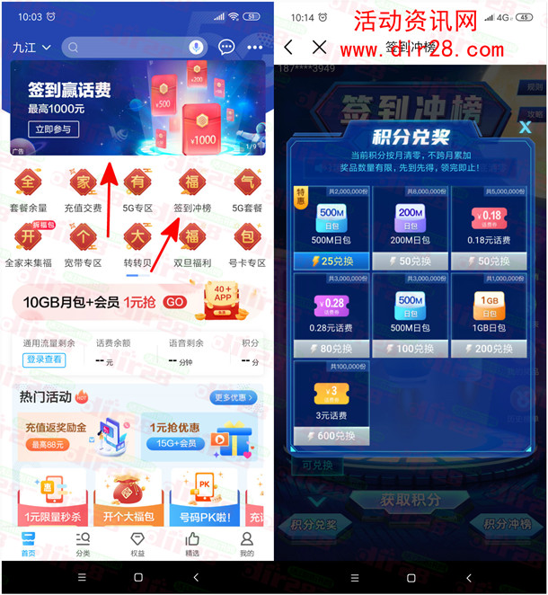 中国移动签到冲榜送500M手机流量、5-1000元手机话费