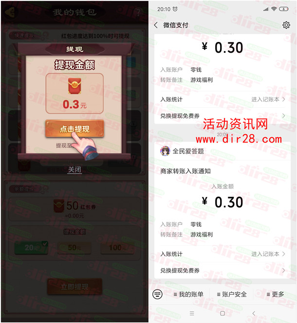 秦汉大乱斗、全民爱答题app领取0.6元微信红包秒推零钱