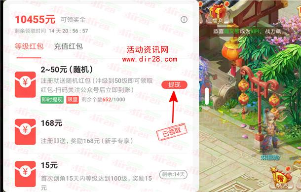 神奇幻想手游试玩50级领取2-50元微信红包 亲测2.42元