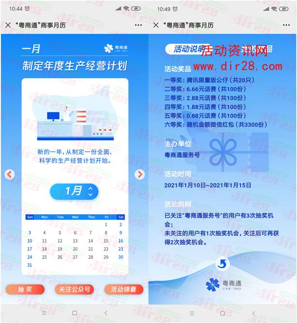 粤商通服务号查看商事月历抽3300个微信红包、手机话费