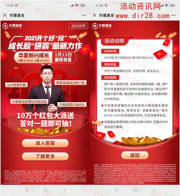 华夏基金成长股研霸答题抽10万个微信红包 每天3次机会