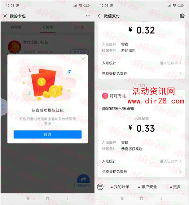 福州农商银行犇跑21小游戏抽随机微信红包 亲测中0.33元