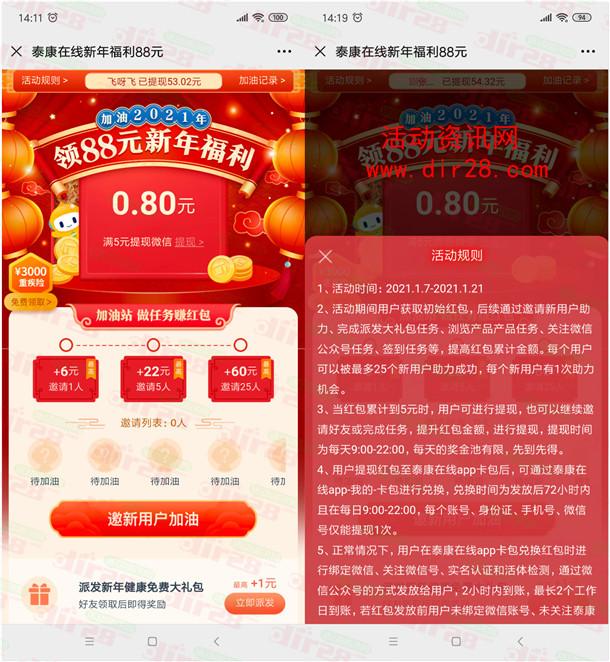 泰康人寿在线新年福利送最高88元微信红包 满5元可提现
