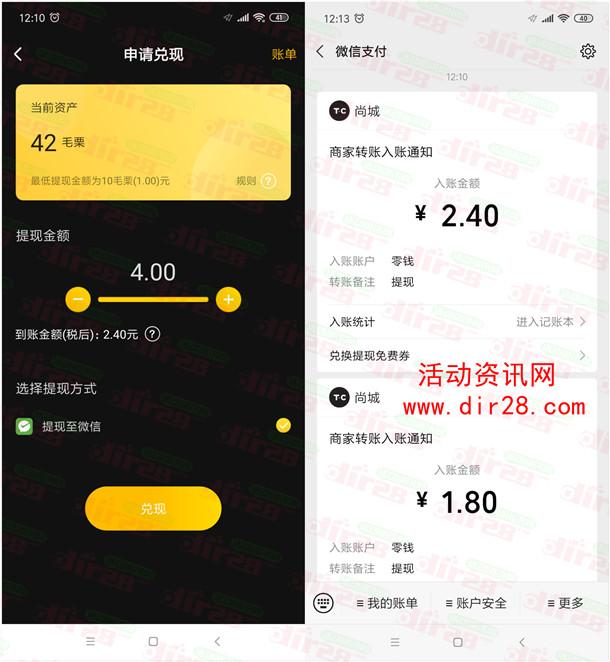 TopCity(尚城)注册简单领取4.2元左右微信红包推零钱