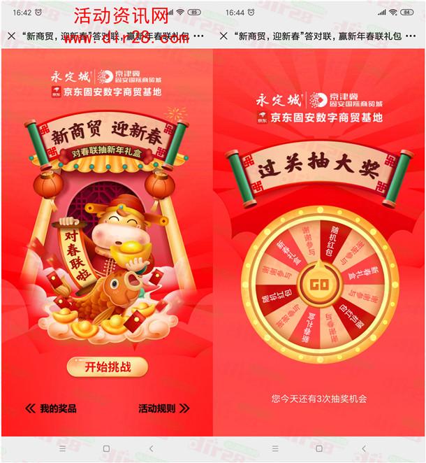 京津冀固安国际商贸城答对联抽随机微信红包 每天3次机会