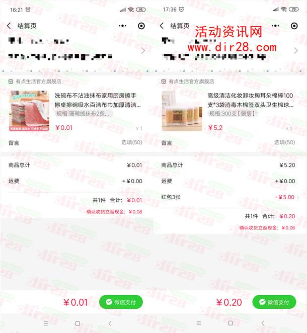 悟空优品新活动0.2元撸2个实物商品包邮 新老用户都可以