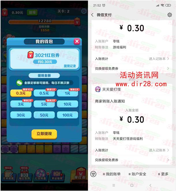 阿伟消消乐、天天爱打怪app领取0.6元微信红包秒推零钱