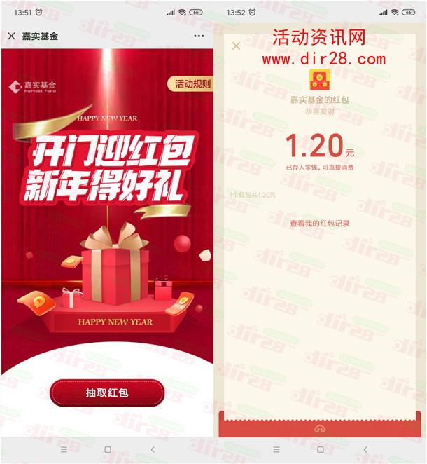 嘉实基金新年开门迎红包得好礼抽微信红包 亲测中1.2元