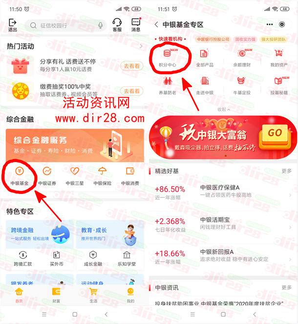 中国银行中银基金每天签到抽10-20元手机话费、华为P30