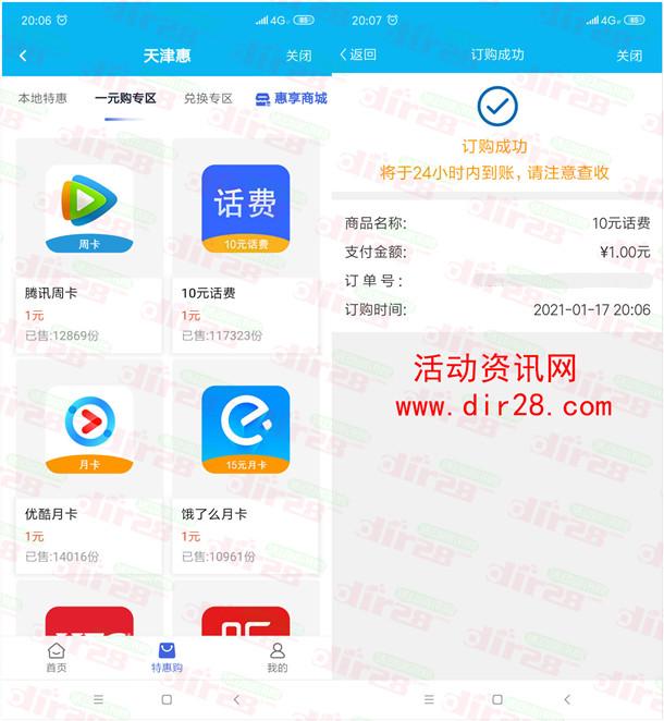 中国建设银行天津惠活动1充10元手机话费 需天津IP参加