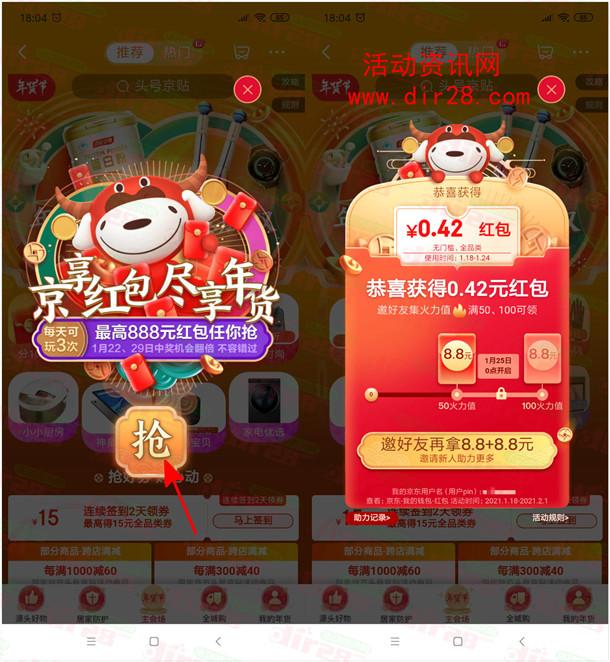京东年货节每天领最高888元现金红包 每天3次机会必中