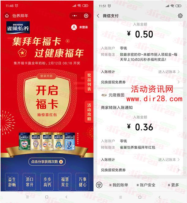 雀巢怡养会员春节集福抽0.3-88元微信红包 亲测中0.36元