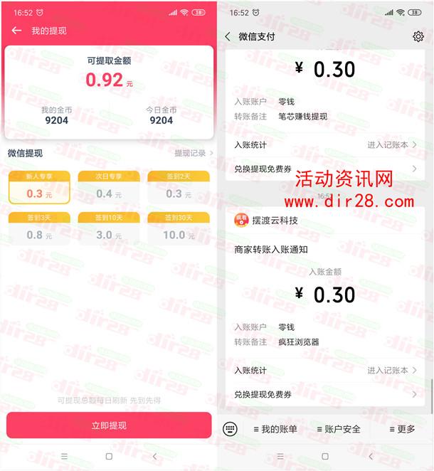 周易天气极速版、疯看浏览器app领0.6元微信红包推零钱