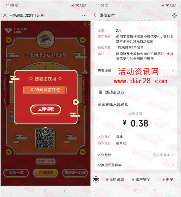广东农信画运势开启2021抽随机微信红包 亲测中0.38元