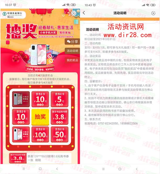 中国农业银行支付0.1元抽5-100元京东卡 每天4次机会