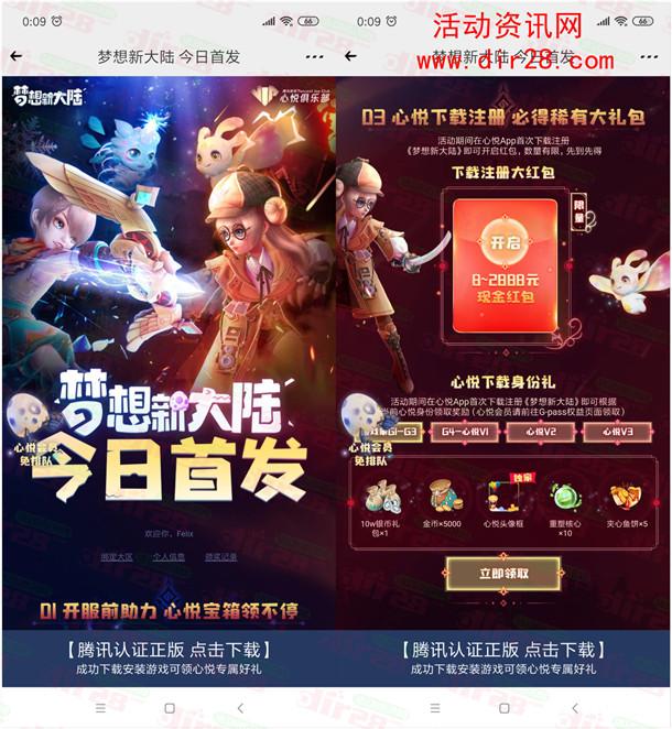 梦想新大陆手游QQ端多个活动领Q币、8-2888元现金红包