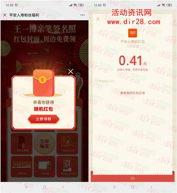 平安人寿新春专场福利抽最高200元微信红包 亲测中0.41元