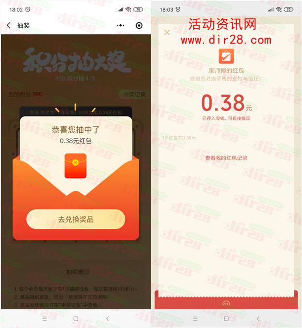 康师傅美食纪积分抽大奖活动抽随机微信红包 亲测中0.38元