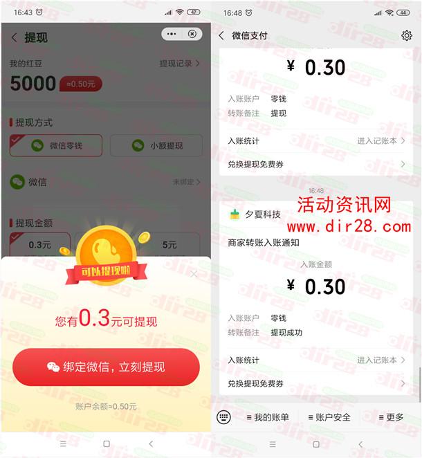 文旅看点、赚赚清理app秒领0.6元微信红包 亲测推零钱