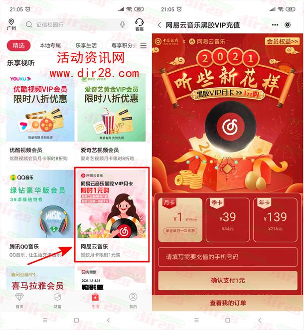 中国银行老用户1元购买一个月网易音乐黑胶